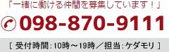 電話受付・問い合わせ 0988709111